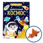 Активити книга с наклейками и игрушкой «Удивительный космос», 12 стр. - фото 974880
