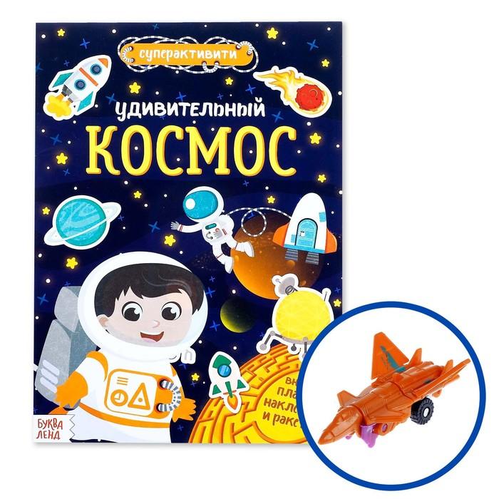Активити книга с наклейками и игрушкой «Удивительный космос», 12 стр.
