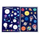 Активити книга с наклейками и игрушкой «Удивительный космос», 12 стр. - фото 105683882