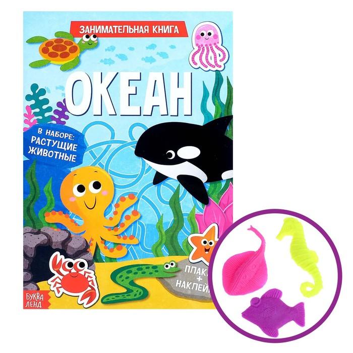 Активити книга с наклейками и растущими игрушками «Океан», 12 стр.