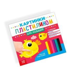 Аппликации пластилином «Для малышей», 12 стр.