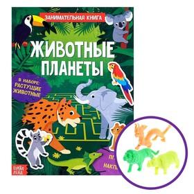 Активити книга с наклейками и растущими игрушками «Животные планеты», 12 стр.