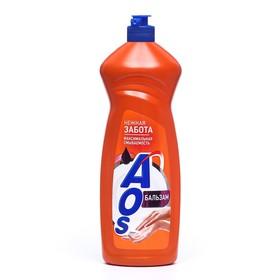 Средство для мытья посуды AOS Бальзам, 900 мл