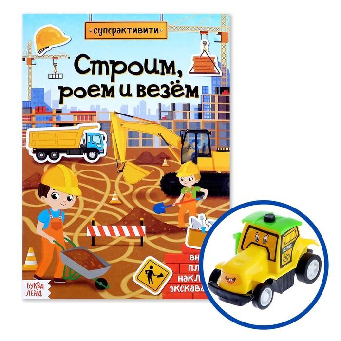 Активити книга с наклейками и игрушкой «Строим, роем и везём», 12 стр.