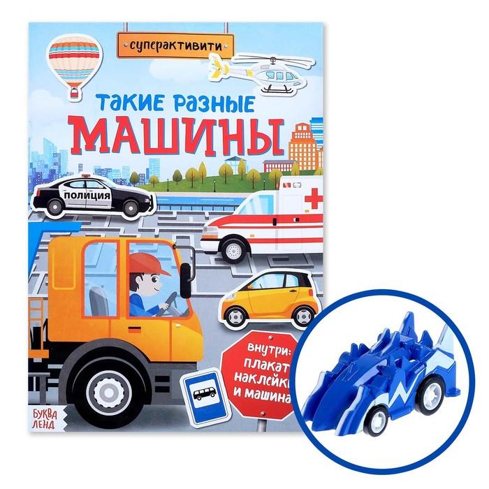 Активити книга с наклейками и игрушкой «Такие разные машины», 12 стр.