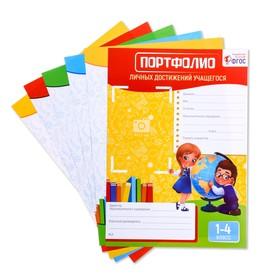 Комплект разделителей «Портфолио ученика начальной школы», 6 листов, 21 х 29,7 см
