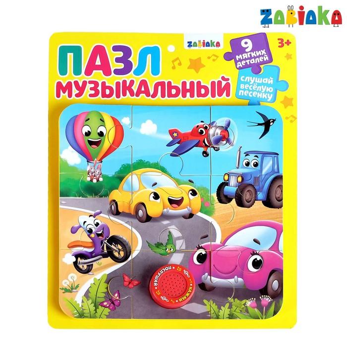 Музыкальные пазлы «Машинки», 18 х 18 см, песенки МИКС - фото 105597899