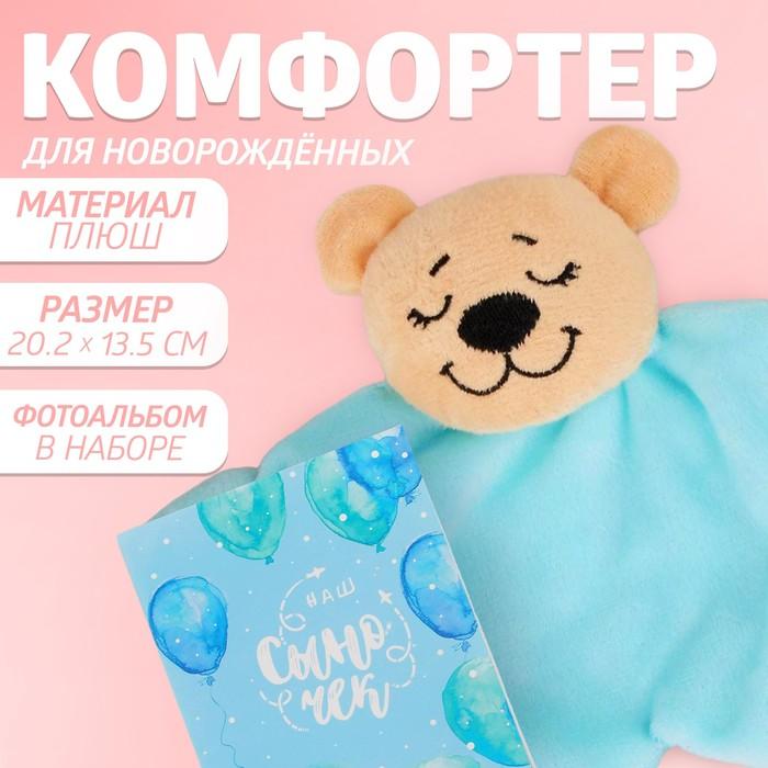 Игрушка для новорождённых «Сыночек» + фотоальбом