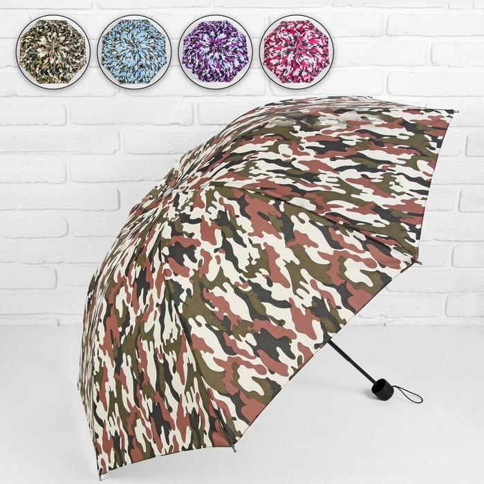 Зонт механический «Милитари», 3 сложения, 8 спиц, R = 48 см, цвет МИКС