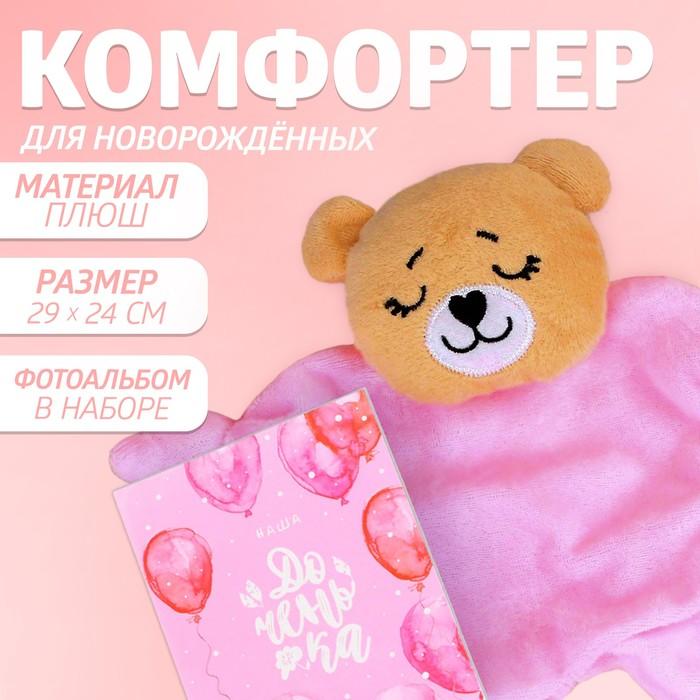 Игрушка для новорождённых «Доченька» + фотоальбом