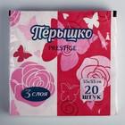 Салфетка Пёрышко Prestige Романтика, 3 сл., 20 л. в упак.