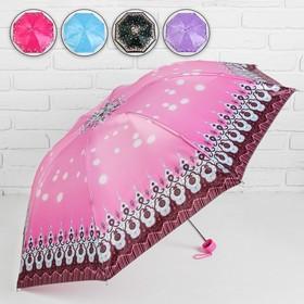 Зонт механический «Цветочный вальс», 3 сложения, 8 спиц, R = 48 см, цвет МИКС