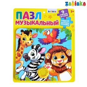 Музыкальные пазлы «Зоопарк», песенка МИКС