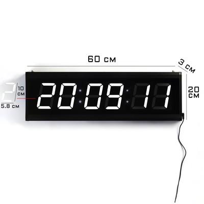 Часы настенные электронные, белые цифры, 60х19.5х3 см
