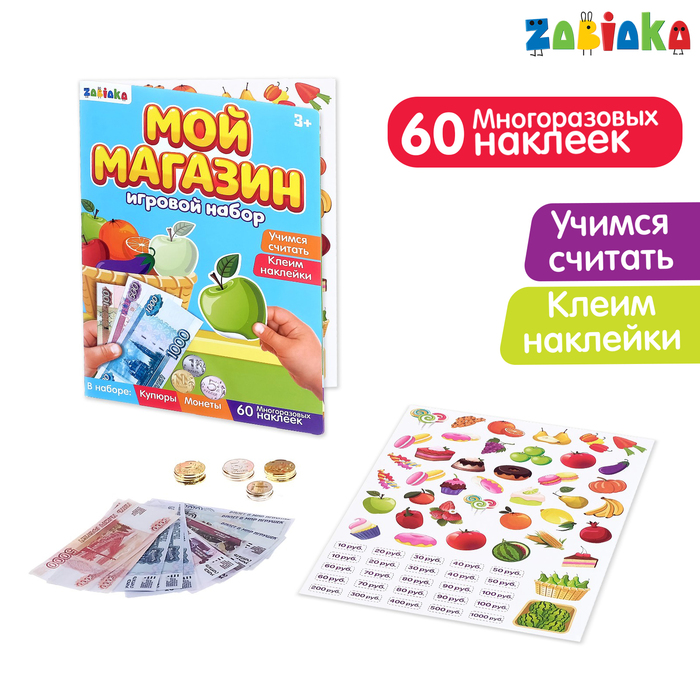 Игровой набор «Мой магазин»: деньги с наклейками