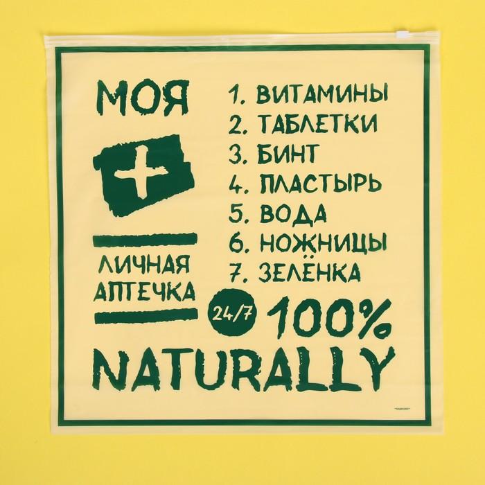 Пакет-слайдер матовый с принтом «Аптечка», 40 × 40 см - фото 7196