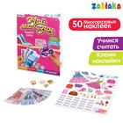 Игровой набор «Маленькая модница»: деньги с наклейками - фото 105583006