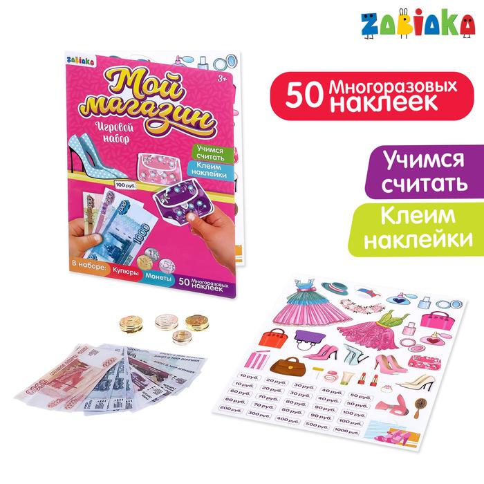 Игровой набор «Маленькая модница»: деньги с наклейками