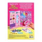 Игровой набор «Маленькая модница»: деньги с наклейками - фото 105583011