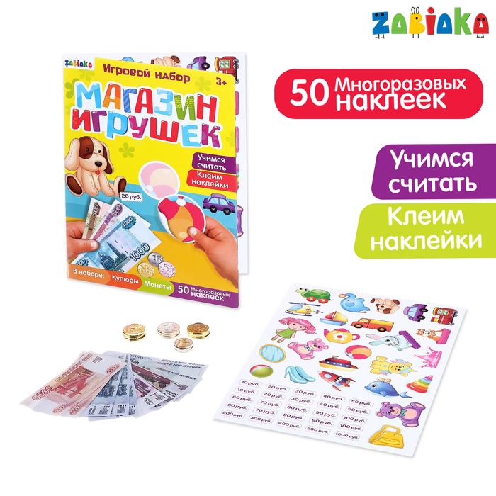 Игровой набор «Супермаркет»: деньги с наклейками