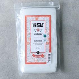 Фильтр-пакеты для заваривания чая и трав, с завязками, 50 шт., 10 х 17 см