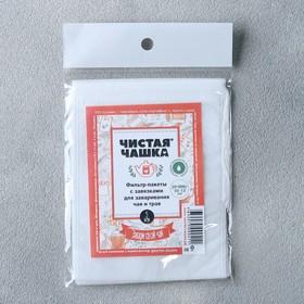 """Фильтр-пакеты для заваривания чая, с завязками, """"Для Чайника"""", 5 шт., 10 х 13 см"""