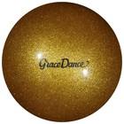 Мяч для гимнастики 16,5 см, 280 г, блеск, цвет золотой