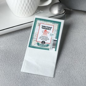 """Фильтр-пакеты для заваривания чая и трав, """"Для Чашки"""", 5 шт, 5,5 х 12 см"""
