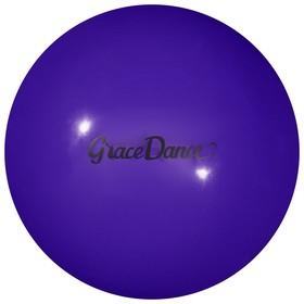 Мяч для гимнастики 16,5 см, 280 г, цвет фиолетовый