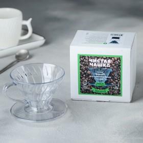 Воронка для приготовления кофе (дриппер), №1, 1-2 чашки, 1 шт.