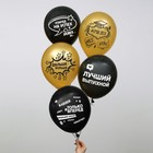 "Balloon 12"" Best prom"", 1st., set of 5 PCs, MIX"