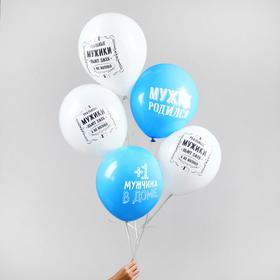 "Balloon 12"" ""Joke, with the birth of a son,"" 1 tbsp., set of 50 PCs MIX"