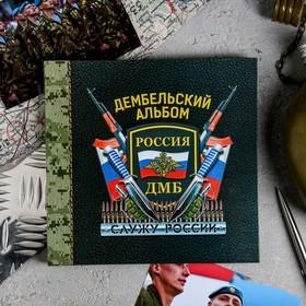 Дембельская книга на ленте «Россия», 20 х 20 см