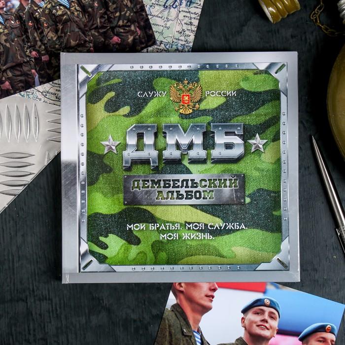 Дембельская книга на ленте «ДМБ», 32 листа, 20 х 20 см