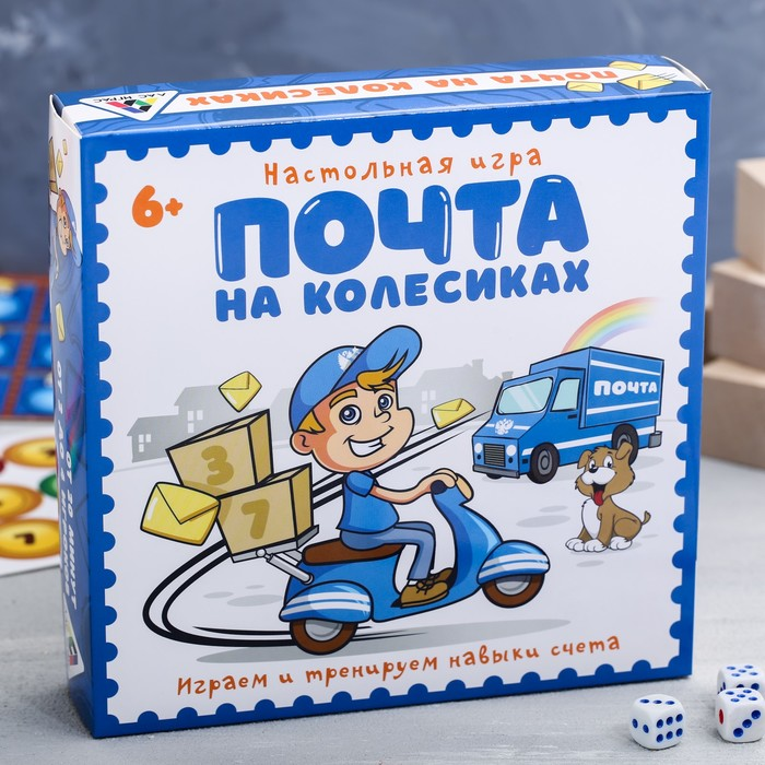 Игра настольная «Почта на колёсиках»