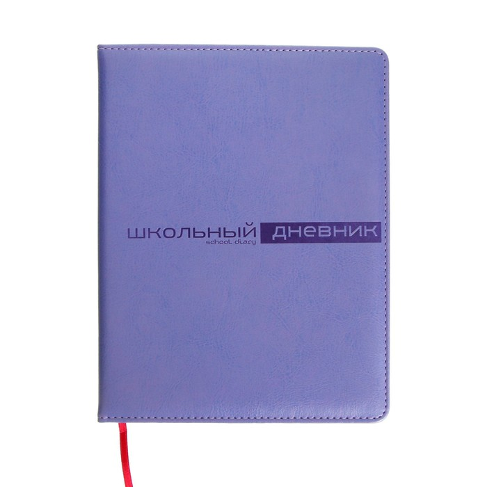 Дневник для 1-11 классов SIDNEY NEBRASKA, искусственная кожа, термотиснение, сиреневый, 48 листов