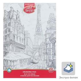 Альбом для рисования А4, 30 листов на клею ArtBerry «Париж», обложка мелованный картон 170 г/м2, жёсткая подложка, блок 120 г/м2