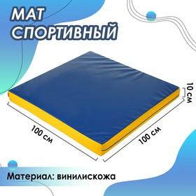 Мат 100 х 100 х 10 см, винилискожа, цвет синий/жёлтый