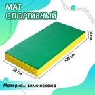 Мат 100 х 50 х 10 см, винилискожа, цвет красный/жёлтый/зелёный - фото 1004809