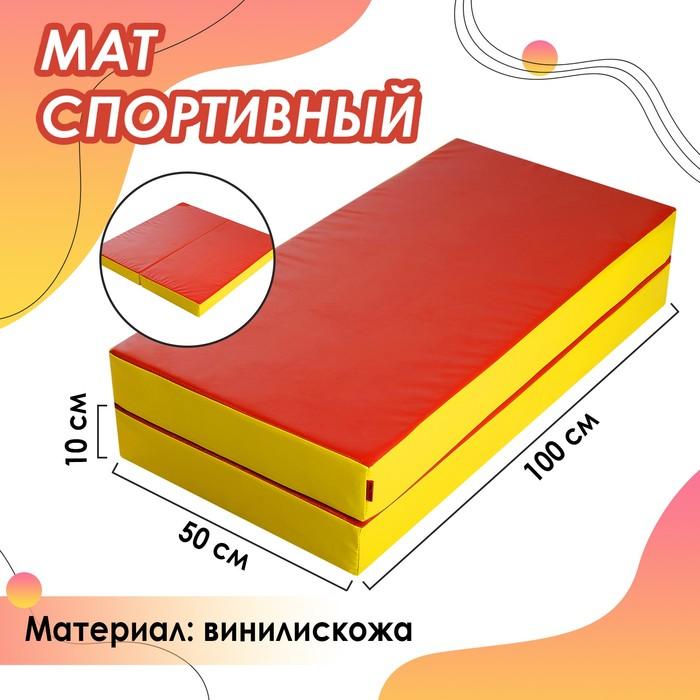 Мат 100 х 100 х 10 см, 1 сложение, винилискожа, цвет красный/жёлтый