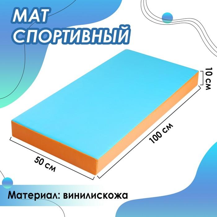 Мат 100 х 50 х 10 см, винилискожа, цвет голубой/оранжевый
