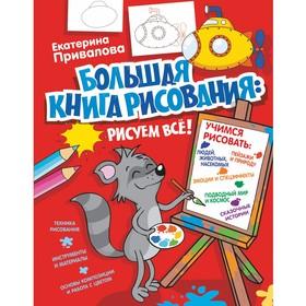 Большая книга рисования: рисуем всё! Привалова Е. С. Ош