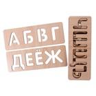 """Трафареты для письма """"Алфавит русский"""" - фото 1046708"""