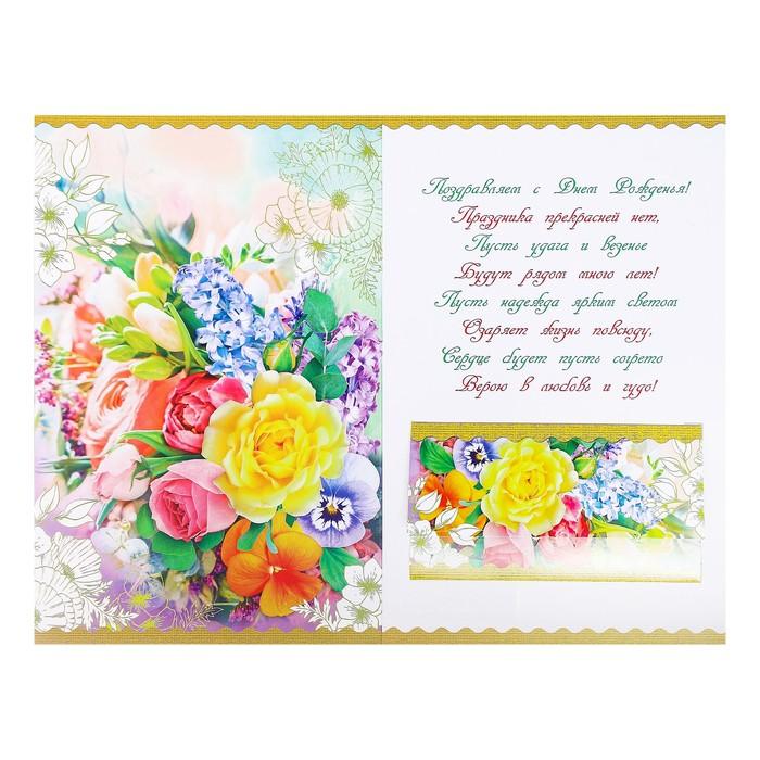 """Открытка """"С Днем Рождения!"""" тиснение, красные розы"""