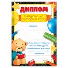 "The diploma of ""Graduate kindergarten"", bear"