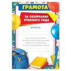 """Грамота """"Выпускнику начальной школы"""", канцелярия"""