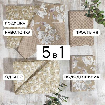 Set work: bed linen 1.5 SP; cushion 50x70 cm; blanket 140х205 cm, MIX color, padding polyester (100g/m)