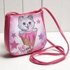 Детская сумочка Icecream, на кнопке, цвет розовый