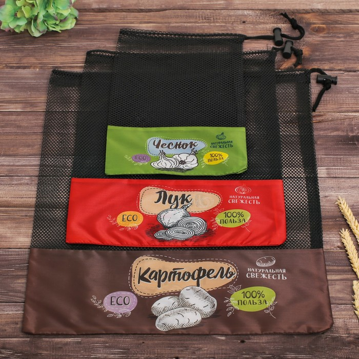 Сетки для хранения овощей «Овощи», 20 × 30, 30 × 40, 40 × 50 см
