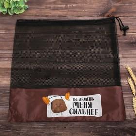 Сетка для хранения овощей «Делаешь меня сильнее», 40 × 50 см